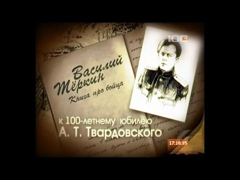 Твардовский Александр. Василий Тёркин (Часть 1). Аудиокнига