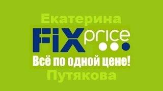 Покупки из Fix price, или всё по 45 рублей! Сентябрь