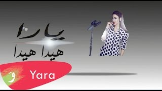 Yara - Hayda Hayda (Lyric Video) / يارا - هيدا هيدا