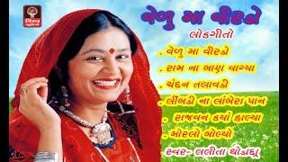 2016 gujarati lokgeet gujarati songs lalita ghodadra gujarati bhajan non stop veru ma virado