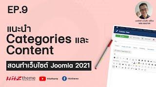 แนวทางการสร้าง Content - สอน Joomla 2021 EP.9