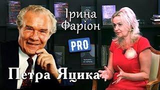 Петро Яцик — українець, який відмовився бути бідним | Велич особистості | липень '17