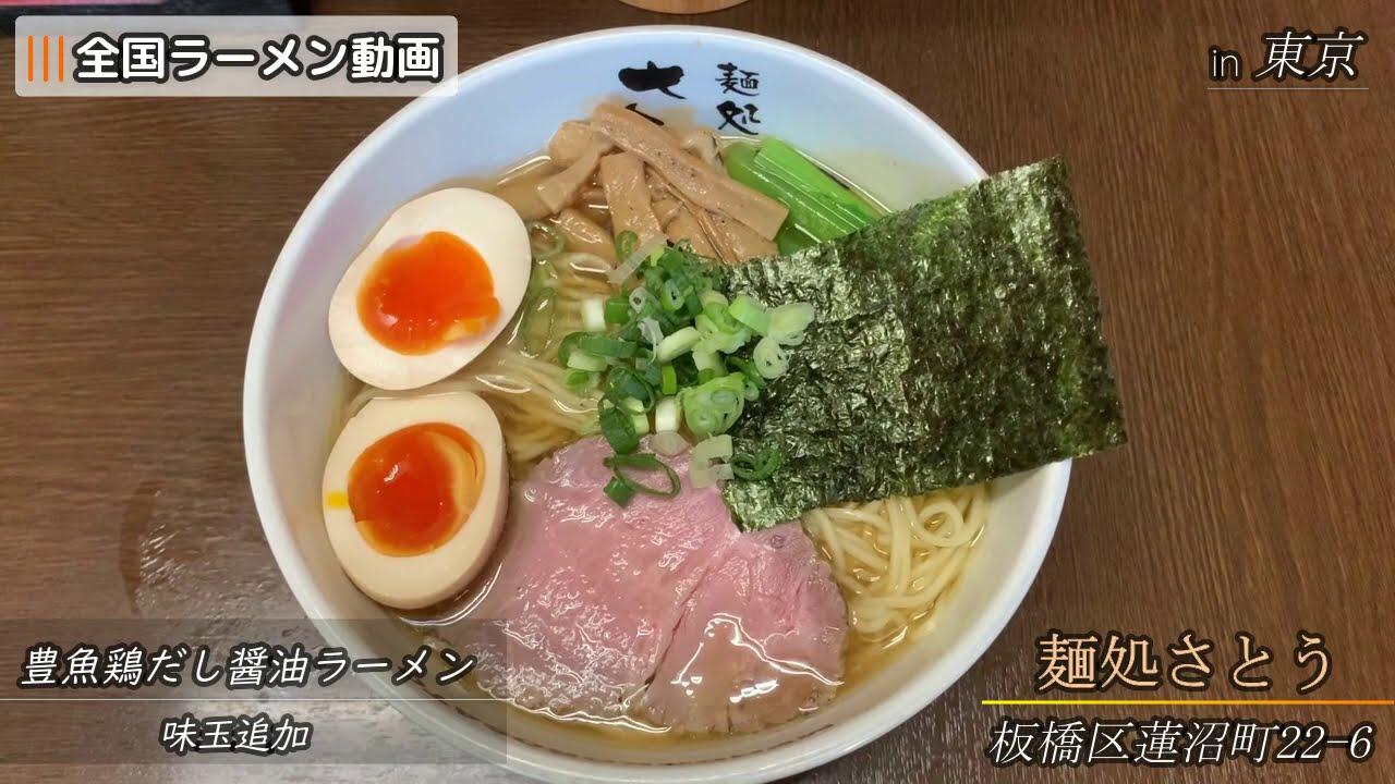 麺処さとう 板橋本店 豊魚鶏だし醤油ラーメン 味玉