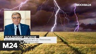 Климат: Эффект шаровой молнии - Москва 24