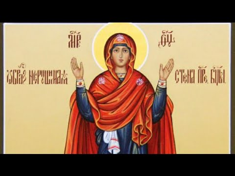 Икона Богородицы «Нерушимая Стена» - 13 июня празднование.