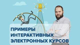 видео создание электронного курса
