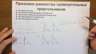 Признаки равенства прямоугольных треугольников #11