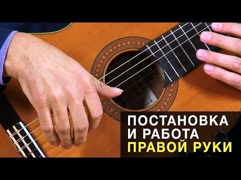 Постановка и работа правой руки - Артём Дервоед - Урок # 3