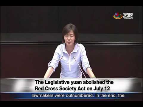 立法院表決通過 廢止紅十字會專法 The Legislative yuan abolished the Red Cross Society Act on July 12—宏觀英語新聞