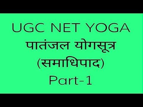 UGC NET YOGA | Patanjali Yog Sutra (समाधि पाद) Part-1
