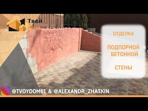 Ремонт подпорной стены / Как делать отделку бетонной стены на улице