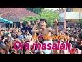 ORA MASALAH - GUYONWATON X OM WAWES