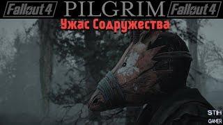 Fallout 4 Пилигрим - Ужас Содружества