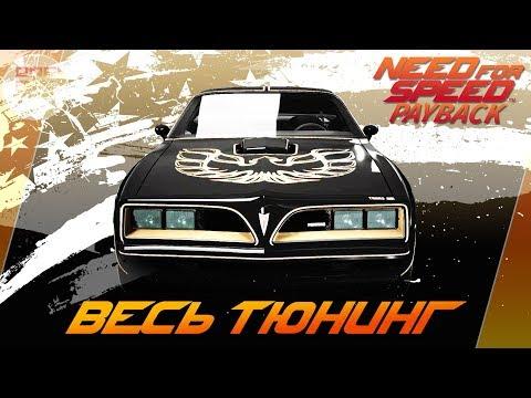 Need For Speed: Payback - Pontiac Firebird Trans Am / Весь тюнинг и супер комплектация