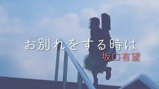 お別れをする時は/坂口有望(cover) 【山本莉晴】