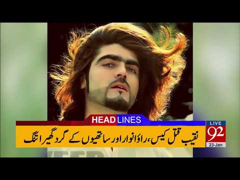 92 News Headlines 12:00 AM - 23 January 2018 - 92NewsHDPlus