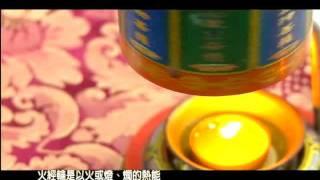 【LifeTV 影片】►转经轮法门 ● 火经轮◄