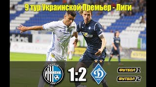 Олимпик 1 2 Динамо  9 тур УПЛ  (17 09 2017) Обзор матча