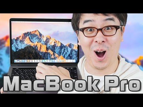 新機能のTouch Barがスゴい!!!Macbook Pro Late 2016がやってきた!