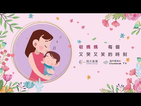 靖天電視台【Happy Mother's  Day】