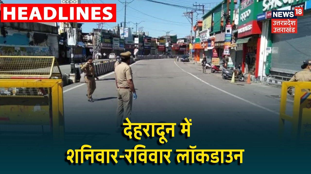 Uttrakhand: Dehradun में शनिवार-रविवार रहेगा Lockdown,शाम तक जारी किए जाएंगे आदेश