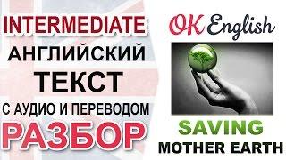 Saving Mother Earth - Разбор английского текста intermediate | Ok English