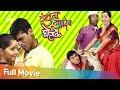Bakula Namdev Ghotale - Bharat Jadhav - Vijay Chauhan -  Siddharth Jadhav -Marathi Comedy Full Movie