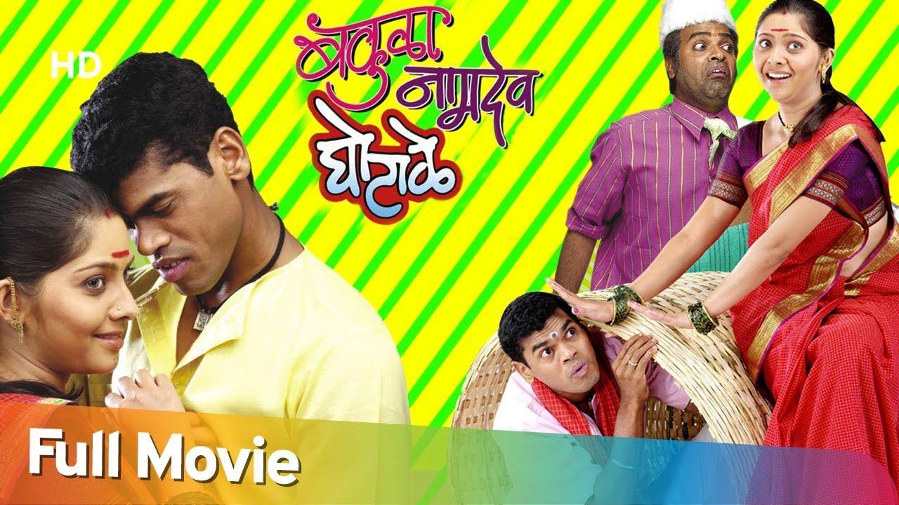 Download Bakula Namdev Ghotale - Bharat Jadhav - Vijay Chauhan -  Siddharth Jadhav -Marathi Comedy Full Movie