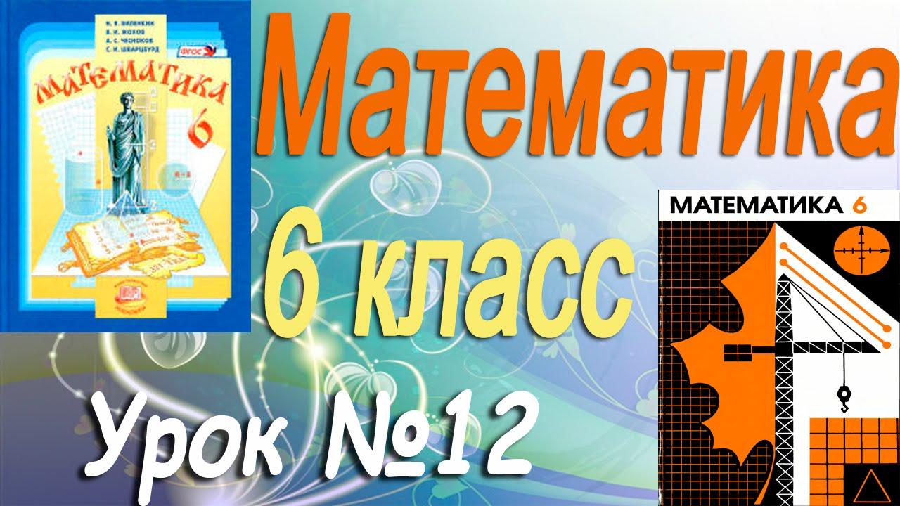 Математика 6 класс. Урок 12. Простые и составные числа. Решение №№ 100,101,102,105,106,107