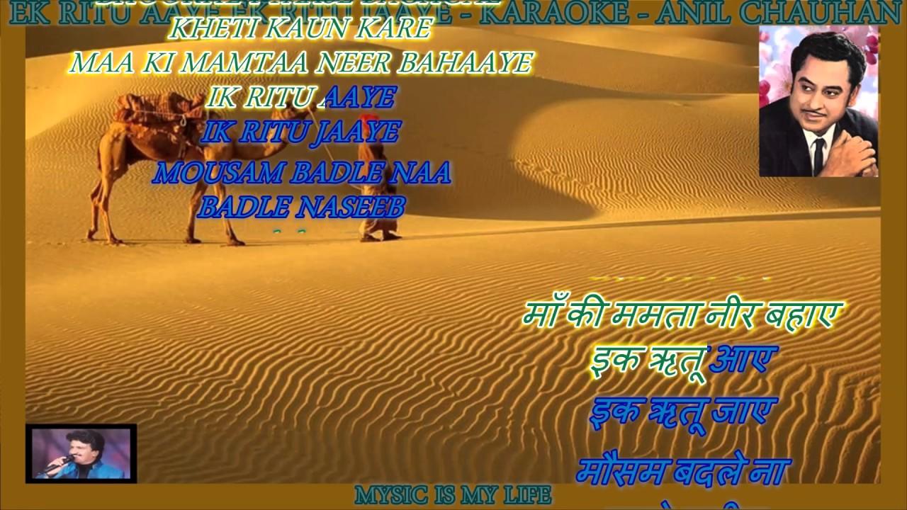 Ek ritu aaye ek ritu jaye karaoke_goutam govinda. Mp3 | karaoke.