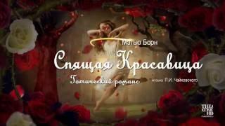 «МЭТЬЮ БОРН: СПЯЩАЯ КРАСАВИЦА» балет в кино