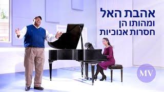 שיר הלל | 'אהבת האל ומהותו הן חסרות אנוכיות' (שיר באנגלית)