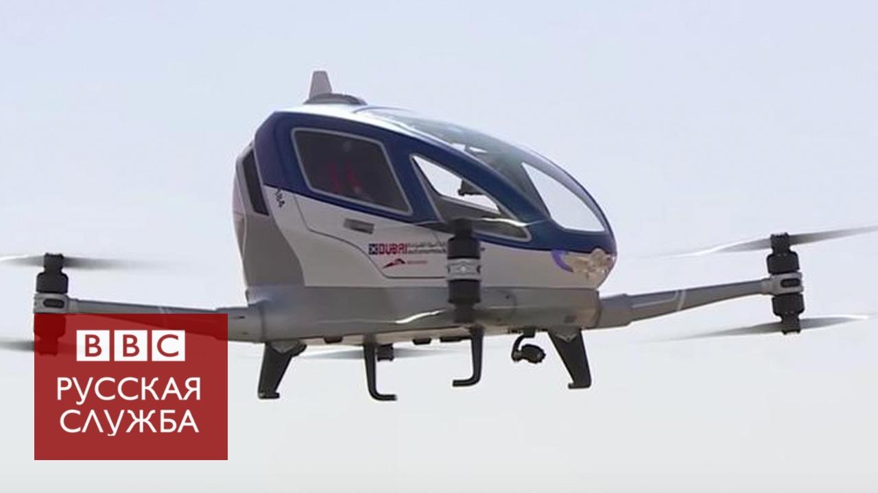 Летающее такси дубай видео арееда машины в дубай