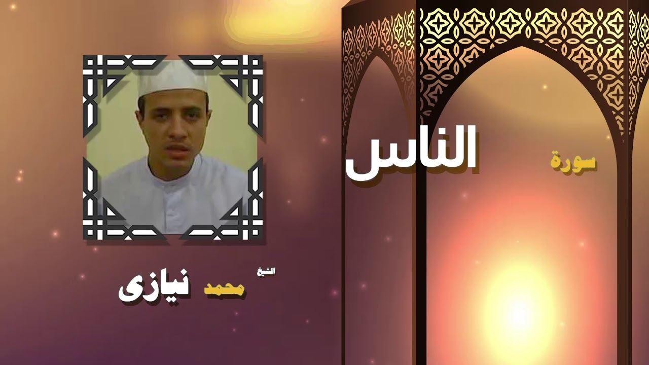 القران الكريم بصوت الشيخ محمد نيازى | سورة الناس