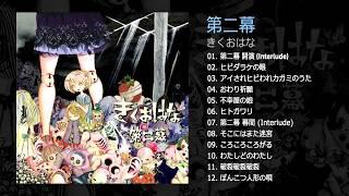 きくおはな(きくおと花たん) - ぽんこつ人形の唄