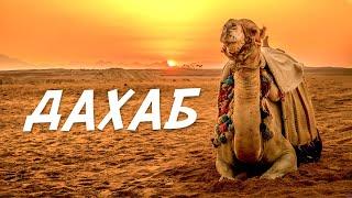Египет. Дахаб из Шарм эль Шейха. Дискавери 5 в 1. Отдых в Египте 2020