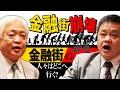 【発表】台湾ボイスChannel始動&「香港:金融街の崩壊劇」一部公開
