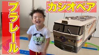 今回、息子とプラレール電車の寝台特急カシオペアと阪急電車を走らせておいかけっこをさせてみました。 いろんな種類があって、プラレールで遊ぶのは本当に楽しいです ...