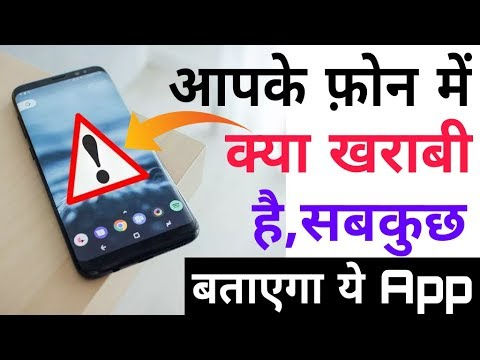 Is Your phone in Good condition or Not ?? Check Fast