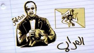(2.25) - قصة العراب