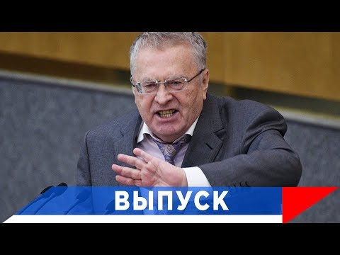 Смотреть Жириновский: в Грузии бьют в морду, на Украине - сажают в тюрьму онлайн