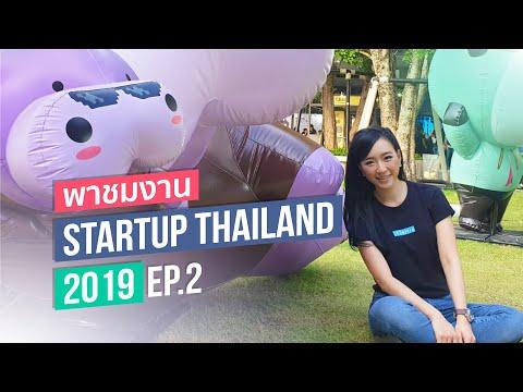 พาชมงาน Startup Thailand 2019 | EP.2 | iT24Hrs - วันที่ 20 Aug 2019