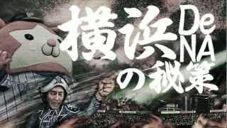 2012年6月10日・11日対東北楽天戦PR用CM.