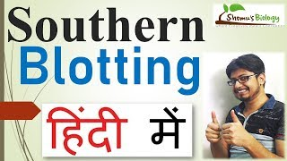 Southern blotting in Hindi