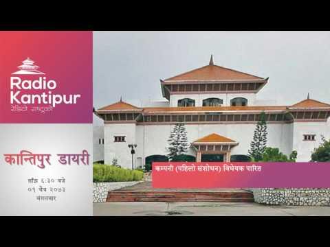 Kantipur Diary 6:30pm - 14 March 2017