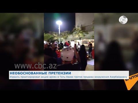 Израиль проигнорировал акцию армян в Тель-Авиве против продажи вооружения Азербайджану