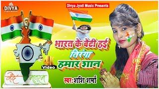 !! Video Song !Shashi Sharma !भारत के बेटी हई तिरंगा हमार शान !!Shashi Sharma 15 August special song