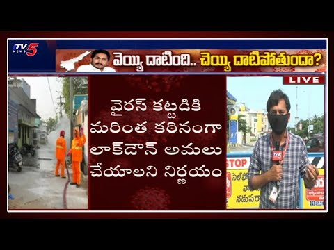 AP LIVE Updates: Increase of Positive Cases in AP | TV5 News