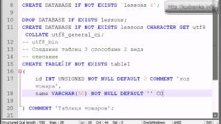 MySQL. Урок 5.