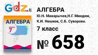 № 658- Алгебра 7 класс Макарычев